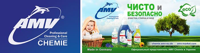 Принципиальное отличие продукции AMV